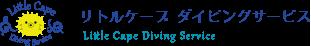 リトルケープ ダイビングサービス