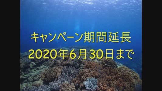 キャンペーン期間延長!!!